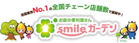 NEWS|愛知・名古屋の造園なら、お庭の便利屋smile(スマイル)ガーデン