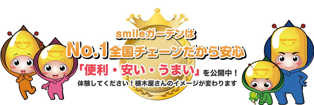 smileガーデンはNo.1全国チェーンだから安心 「便利・安い・うまい」を公開中!体験してください!植木屋さんのイメージが変わります