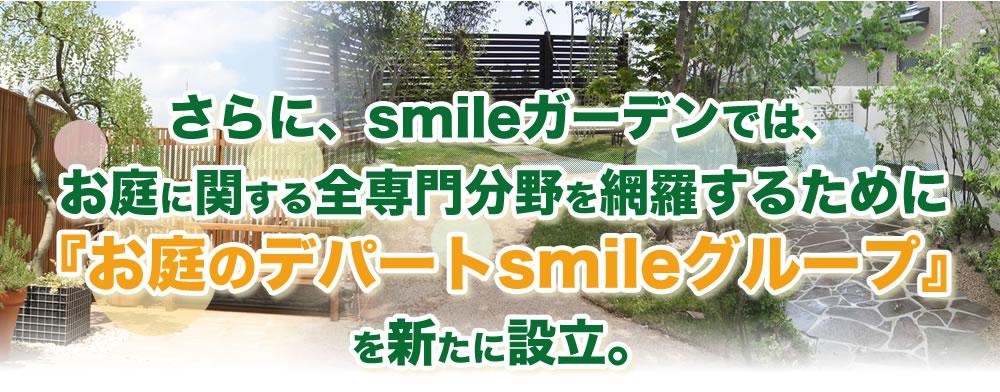さらに、smileガーデンでは、お庭に関する全専門分野を網羅するために『お庭のデパートsmileグループ』を新たに設立。