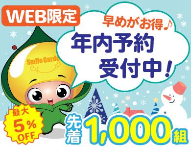 【WEB限定】 早めがお得!年内予約受付中!