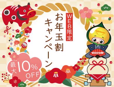 【WEB限定】 お年玉割キャンペーン