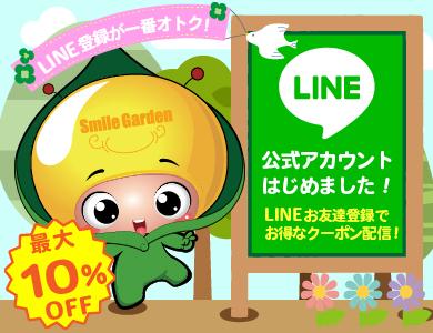 公式LINE開設記念キャンペーン